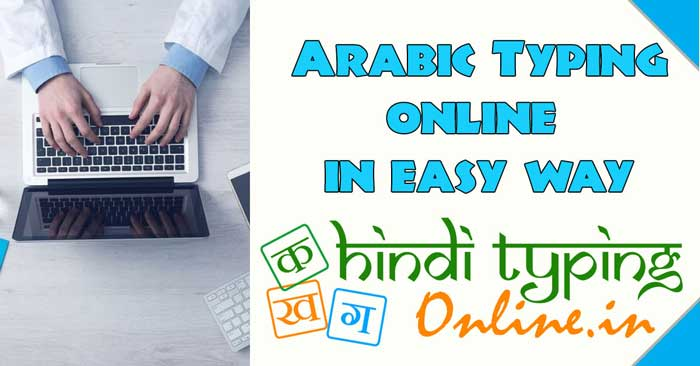 English to Arabic Typing Online