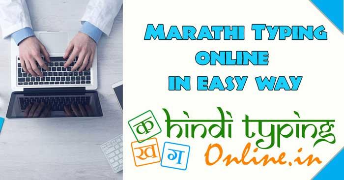 Marathi Typing Online: English to Marathi Typing, Type in