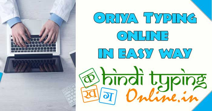 English to Oriya Typing Online