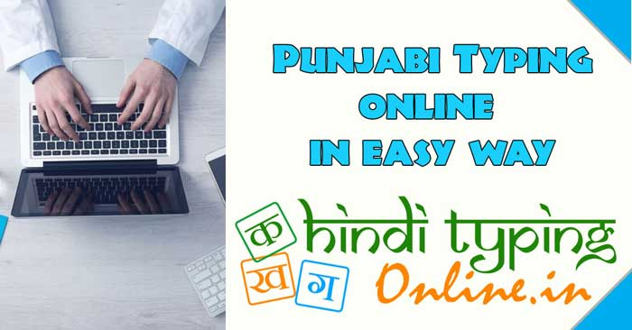 English to Punjabi Typing Online