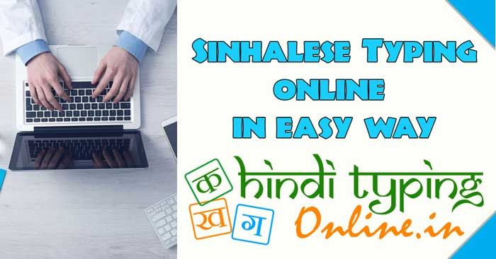 English to Sinhalese Typing Online