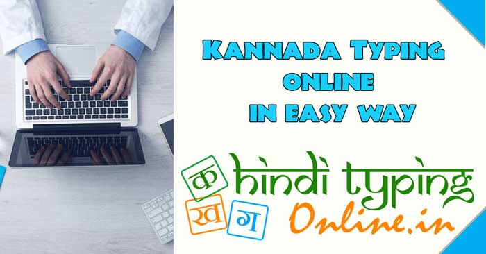 English to Kannada Typing Online