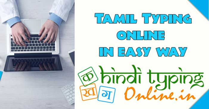 English to Tamil Typing Online