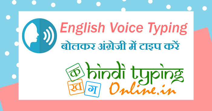 English Voice Typing