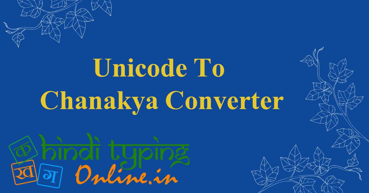 Unicode To Chanakya Converter Online: यूनिकोड से