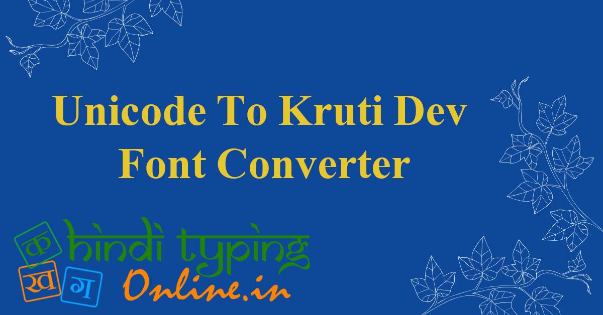 Unicode To Kruti Dev Converter Online: यूनिकोड से