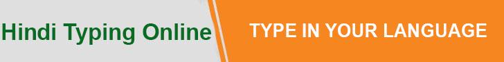Punjabi Typing Online: English to Punjabi Typing, Type in